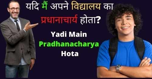 yadi-main-pradhanacharya-hota