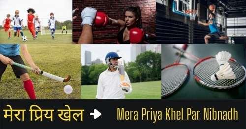 Mera-Priya-Khel-Par-Nibnadh