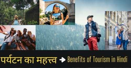 benefits-of-tourism-in-hindi-prayatan-ka-mahatav