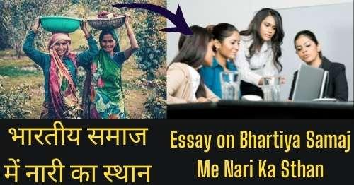bhartiya-samaj-me-nari-ka-sthan-nibandh-in-hindi