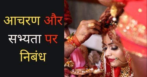 essay-on-aacharan-aur-sabhyata