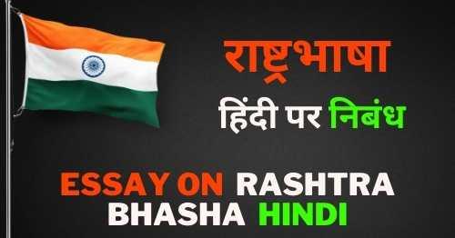 essay-on-rashtra-bhasha-hindi-par-nibandh