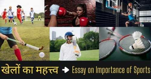 importance-of-sports-in-hindi-khel-ke-mahatav