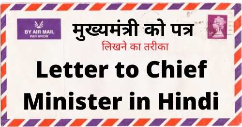 letter-to-chief-minister-in-hindi-cm-ko-patra-kaise-likhe