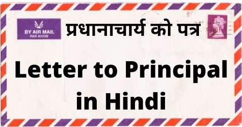 letter-to-principal-in-hindi-pradhanacharya-ko-patra