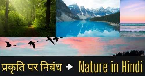 nature-in-hindi-prakriti-par-nibandh