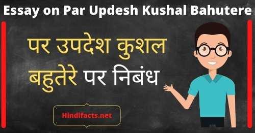 par-updesh-kushal-bahutere