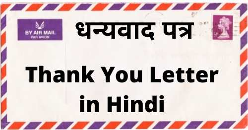 thank-you-letter-in-hindi-dhanyabad-patra