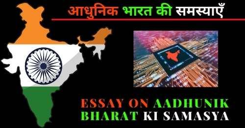 aadhunik-bharat-ki-samasya