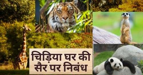 chidiyaghar-ki-sair-zoo-in-hindi