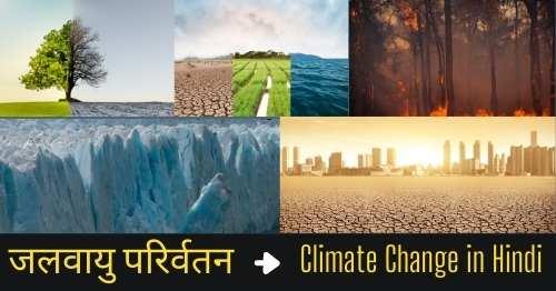 climate-change-in-hindi-jalvayu-parivartan