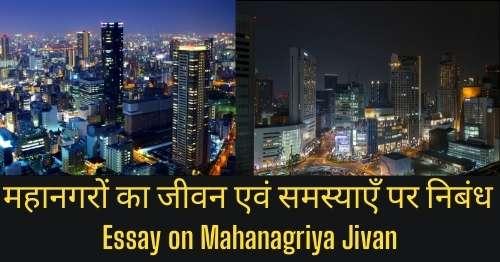 essay-on-mahanagriya-jivan-nibandh