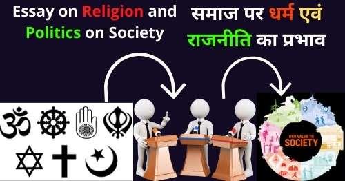 essay-on-religion-and-politics-on-society