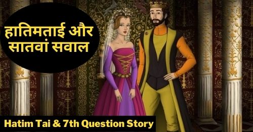 hatim-tai-and-7th-question-story-in-hindi